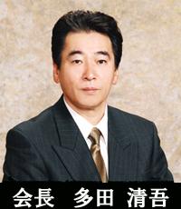 富士箱根伊豆の恵み こだわりの食材研究会
